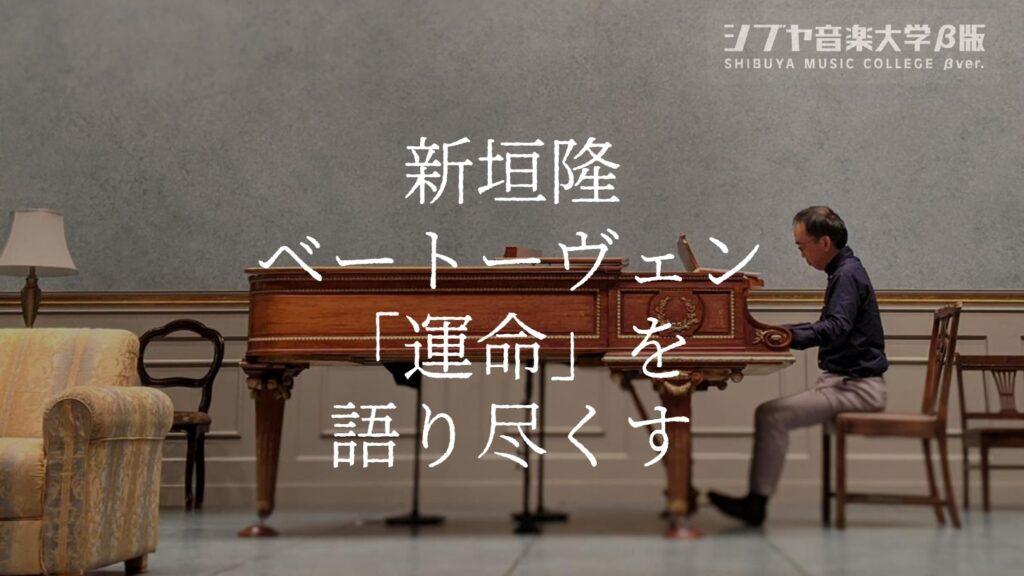新垣隆 ベートーヴェン「運命」を語り尽くす!